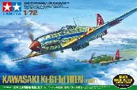 川崎 三式戦闘機 飛燕 1型丁 シルバーメッキ仕様 (迷彩デカール付き)