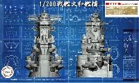 フジミ集める装備品シリーズ戦艦 大和 艦橋 特別仕様 純正エッチングパーツ付き