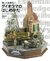 大日本絵画戦車関連書籍知っておきたい ダイオラマのはじめかた