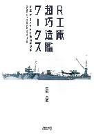R工廠 超巧造艦ワークス 笹原大 1/700 艦船模型集