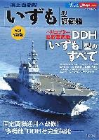 海上自衛隊 いずも型護衛艦 増補改訂版