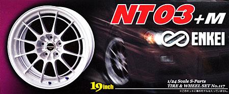 エンケイ NT03+M (19インチ)プラモデル(アオシマ1/24 Sパーツ タイヤ&ホイールNo.旧117)商品画像