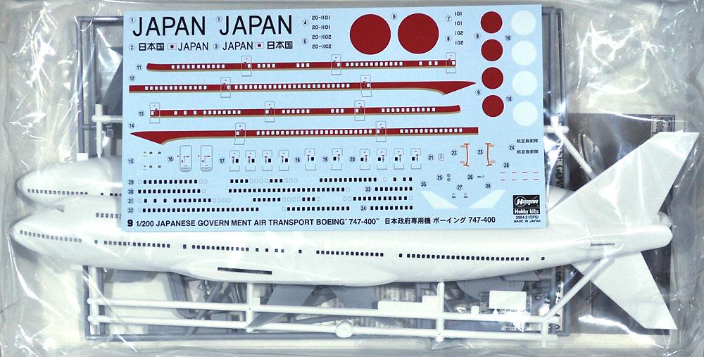 日本政府専用機 ボーイング 747-400プラモデル(ハセガワ1/200 飛行機シリーズNo.009)商品画像_1