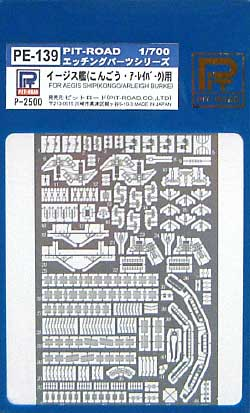 イージス艦(こんごう・アーレイバーク)用エッチング(ピットロード1/700 エッチングパーツシリーズNo.PE-139)商品画像