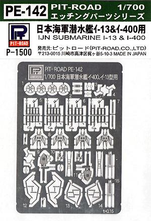日本海軍潜水艦 イ-13 & イ-400用 エッチングパーツエッチング(ピットロード1/700 エッチングパーツシリーズNo.PE-142)商品画像