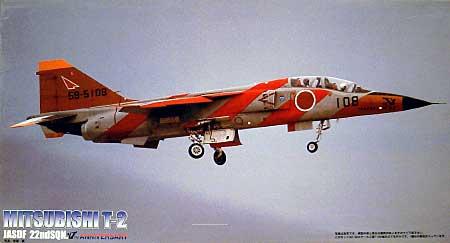 三菱 T-2 第22飛行隊10周年記念プラモデル(フジミ1/48 AIR CRAFT(シリーズR)No.R-002)商品画像