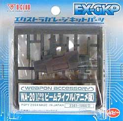 WA-20 1/100 ビームライフル (アニメ版)レジン(BクラブウェポンアクセサリーNo.2341)商品画像