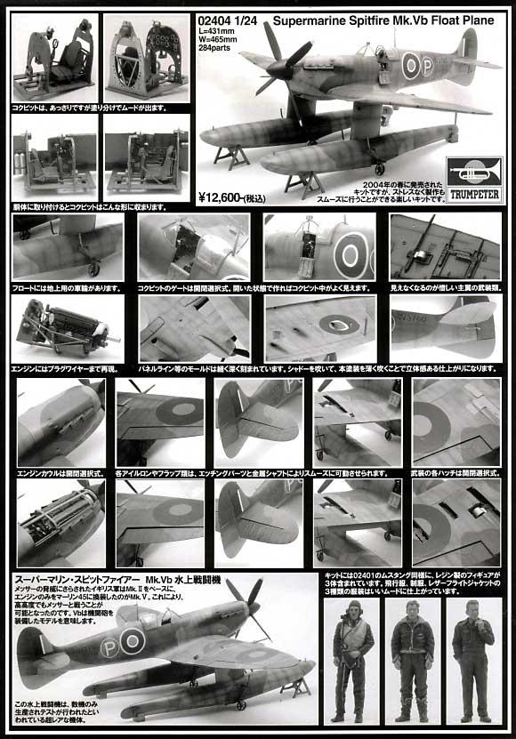 スピットファイア Mk.5b 水上型プラモデル(トランペッター1/24 エアクラフトシリーズNo.02404)商品画像_2