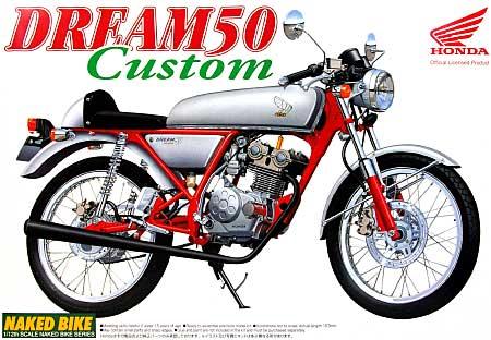ホンダ ドリーム 50 カスタムプラモデル(アオシマ1/12 バイクNo.037)商品画像