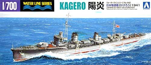 日本駆逐艦 陽炎 1941プラモデル(アオシマ1/700 ウォーターラインシリーズNo.442)商品画像