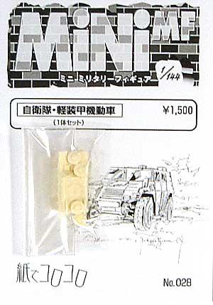 自衛隊 軽装甲機動車レジン(紙でコロコロ1/144 ミニミニタリーフィギュアNo.028)商品画像