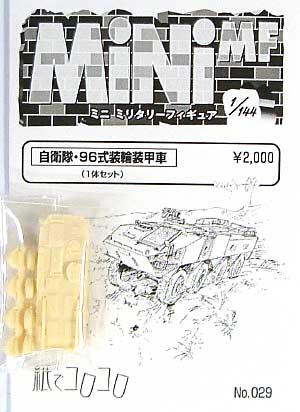 自衛隊 96式装輪装甲車レジン(紙でコロコロ1/144 ミニミニタリーフィギュアNo.029)商品画像