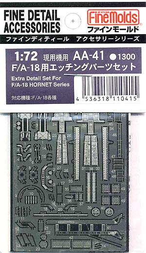 F/A-18用 エッチングパーツセットエッチング(ファインモールド1/72 ファインデティール アクセサリーシリーズ(航空機用)No.AA-041)商品画像