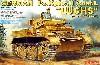 ドイツ 2号戦車L型 ルクス 増加装甲型 (第4装甲偵察大隊仕様)