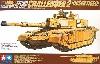 イギリス 主力戦車 チャレンジャー2 イラク戦仕様
