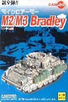 M2/M3 ブラッドレー (M270 MLRS)
