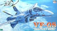 ハセガワ1/72 マクロスシリーズVF-0S マクロスゼロ
