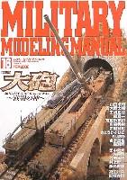 ホビージャパンミリタリーモデリングマニュアルミリタリーモデリングマニュアル Vol.16