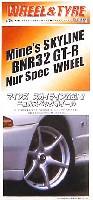 フジミ1/24 パーツメーカーホイールシリーズマインズ スカイライン BNR32 GT-R ニュルスペック ホイール (18インチ)