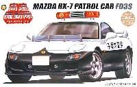マツダ RX-7 パトロールカー (FD3S)