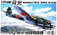 アオシマ1/144 双発小隊シリーズ中島 海軍 夜間戦闘機 月光