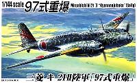 アオシマ1/144 双発小隊シリーズ三菱 キ-21-2 九七式重爆