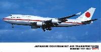 ハセガワ1/200 飛行機シリーズ日本政府専用機 ボーイング 747-400