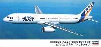 ハセガワ1/200 飛行機 限定生産エアバス A321 プロトタイプ