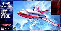 ハセガワウルトラ シリーズジェットビートル Ver.1.5 (化学特捜隊フィギュア3体付)