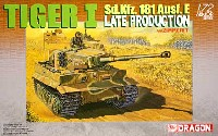 Sd.Kfz.181 Ausf.E タイガー 1 後期型 w/ツィメリット