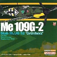 ドラゴン1/72 ウォーバーズシリーズ (レシプロ)メッサーシュミット Me109G-2 III/JG54 グリュンヘルツ