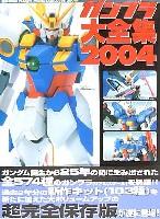 アスキー・メディアワークス電撃ムック シリーズガンプラ大全集 2004