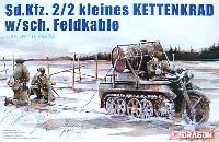 Sd.Kfz.2/2 ケッテンクラート w/フィールドケーブル