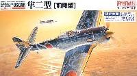ファインモールド1/48 日本陸海軍 航空機陸軍 一式戦闘機 隼二型 [前期型] 迷彩デカール付