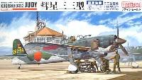 ファインモールド1/48 日本陸海軍 航空機彗星三三型 夜戦