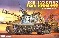 JSU-122S/152 駆逐戦車