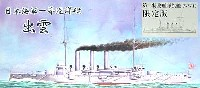 シールズモデル1/700 プラスチックモデルシリーズ日本海軍一等巡洋艦 出雲 WWI 第二特務艦隊旗艦バージョン