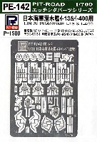 ピットロード1/700 エッチングパーツシリーズ日本海軍潜水艦 イ-13 & イ-400用 エッチングパーツ