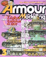 アーマーモデリング 2004年3月号
