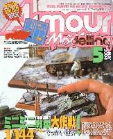 アーマーモデリング 2004年5月号 (特別付録 WTM Sd.Kfz.251 パックワーゲン 付)