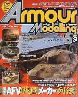 アーマーモデリング 2004年6月号