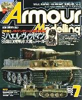 アーマーモデリング 2004年7月号