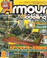 アーマーモデリング 2004年8月号