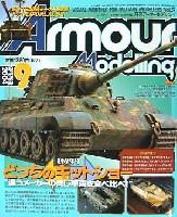 アーマーモデリング 2004年9月号