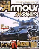 アーマーモデリング 2004年10月号