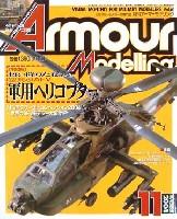アーマーモデリング 2004年11月号
