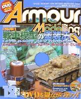 アーマーモデリング 2004年12月号
