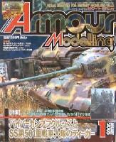 アーマーモデリング 2005年1月号