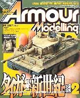 アーマーモデリング 2005年2月号