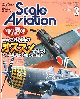 大日本絵画Scale Aviationスケール アヴィエーション 2004年3月号
